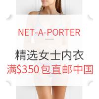 NET-A-PORTER 甜蜜七夕 精选女士内衣