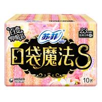 Sofy 苏菲 口袋魔法S 伸缩芯 日用卫生巾 230mm 10片 *10件