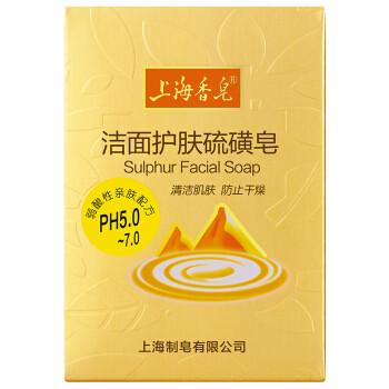 上海香皂 洁面护肤硫磺皂 120g