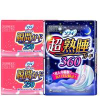 unicharm 尤妮佳 日夜卫生巾特惠装 日用 22片*2包+夜用 12片*1包
