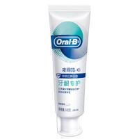 欧乐B(Oral-B)牙膏牙龈专护(夜间密集护理) 140g 宝洁出品 新旧包装随机发货 *5件