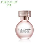 PURE & MILD 泊美 鲜纯多效植物精华油 40ml