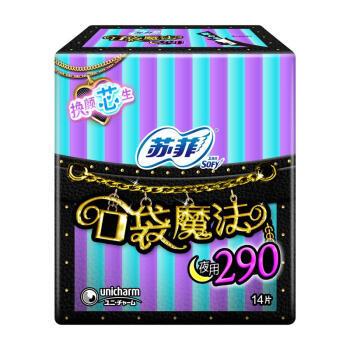Sofy 苏菲 口袋魔法 零味感 夜用卫生巾 290mm 14片