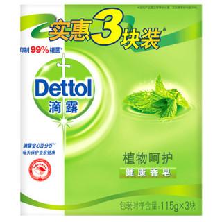 Dettol 滴露 健康香皂 植物呵护 115g *3块装