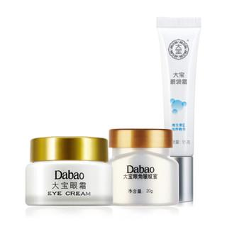 Dabao 大宝 眼部护理三件套(眼霜20g+眼角皱纹蜜20g+眼袋霜15g)(改善黑眼圈眼袋 淡化眼角干纹细纹 提拉紧致 )