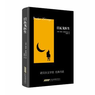 《文学名家名著:诺贝尔文学奖经典书系》(套装共6册)