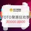 苏宁易购 TOTO聚惠狂欢季 满3000减600