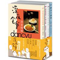 《深夜食堂之番外美食》(套装共4册) *3件
