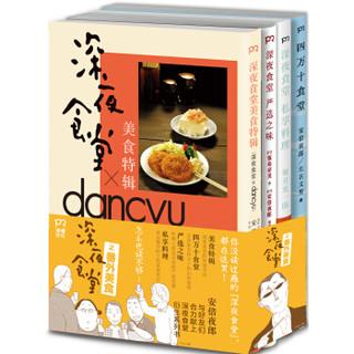 《深夜食堂之番外美食》(套装共4册)