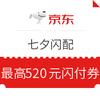 京东 七夕闪配送闪付券 最高520元