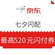 微信端:京东 七夕闪配送闪付券 最高520元