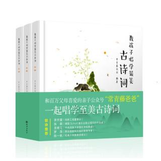 《教孩子唱学最美古诗词》(套装共3册)