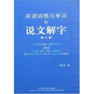 《英语词根与单词的说文解字》(修订版)