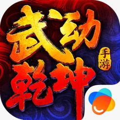 《武动乾坤》iOS数字版游戏