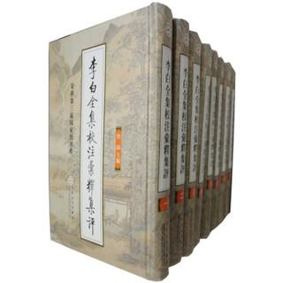 《李白全集校注汇释集评》(套装共8册)