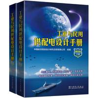 《工业与民用供配电设计手册》(第四版)(套装共2册)