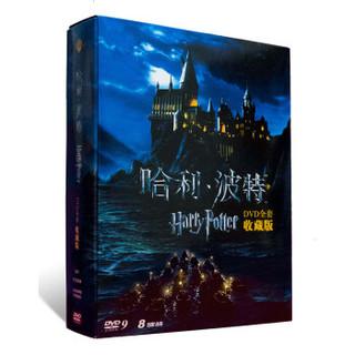《哈利·波特全套收藏版》(8DVD9)