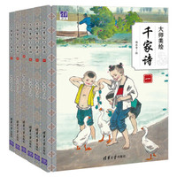《大师美绘千家诗第一辑:杨永青系列》(套装共6册)