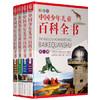 《中国少年儿童百科全书》(彩图版、套装1-4册) [7-10岁]