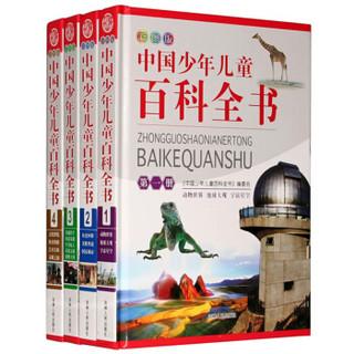 京东PLUS会员 : 《中国少年儿童百科全书》(彩图版、套装1-4册)