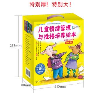 《儿童情绪管理与性格培养绘本》(套装共17册)