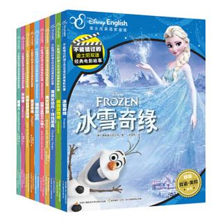 《迪士尼双语经典电影故事:公主合辑》(套装共10册)