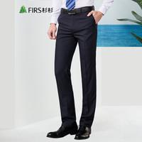 FIRS 杉杉 STK96016-2 男士直筒西裤 藏青 80