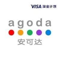 必看活动:Agoda接入Visa淘金计划  叠加4重优惠