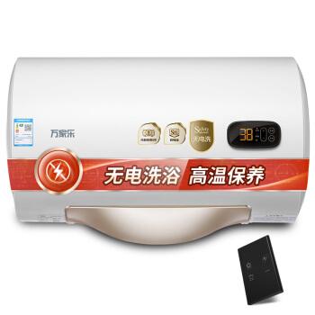 macro 万家乐 D60-S3 60L 电热水器