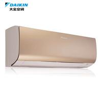 大金(DAIKIN)FTXS236SC-N 大1.5匹 2级能效 挂壁式直流变频空调 金色