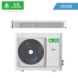 CHIGO 志高 KFR72F1W-BPDAY2 3匹 变频 中央空调