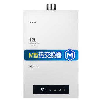 sacon  帅康 JSQ23-12BCW1  12升  燃气热水器(天然气)
