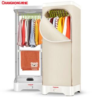 CHANGHONG/长虹 CH-GYJ2129 20公斤 干衣机