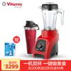 维他密斯(Vitamix)原装进口破壁机料理机 多功能厨房搅拌机绞肉机辅食机榨汁机豆浆机果汁机 S55(红色)