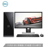 戴尔(DELL)灵越3670 英特尔酷睿i5 台式电脑整机(i5-8400 8G 128GSSD 1T 2G独显 WIFI 蓝牙 键鼠)23.6英寸