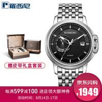 ROSSINI 罗西尼 雅尊商务系列 718793W04A 男士自动机械表 黑盘 钢带 带日历