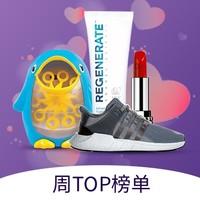 海淘狂欢周:多家海淘商城 一周人气单品TOP榜(含皇后水、xhekpon颈纹霜、adidas运动鞋等)
