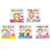 《露露生活习惯养成玩具书系列》(全5册)