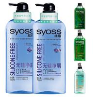 syoss 丝蕴 无硅净屑修护套装 750ml*2瓶(赠洗发水500ml+100ml*2) *2件