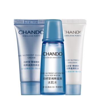 CHANDO 自然堂 雪域精粹系列滋润护肤套装 3件套(洗面奶15g+冰肌水20ml+乳液20ml)