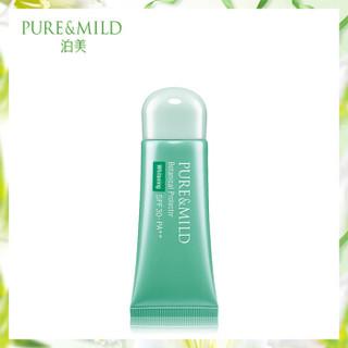 PURE & MILD 泊美 植物清盈净浊隔离霜SPF30.PA++ 40g 美白型