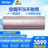 海尔1.5P 变频 KFR-35GW/12MAA21AU1 1级能效 自清洁 智能 冷暖 挂机空调 3599元