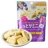 日本进口 滨田 蓝莓味夹心饼干65g/袋 富含铁钙 代餐饼 休闲零食 19.9元