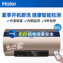 海尔80升电热水器 3D速热 开机即洗 6倍增容遥控 智能监测抑菌专利2.0防电墙EC8005-JX