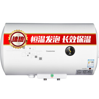 CHANGHONG 长虹 ZSDF-Y40J31F 40升 电热水器