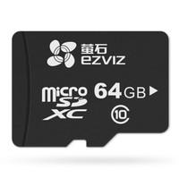 EZVIZ 萤石 视频监控专用Micro SD存储TF卡 64GB Class10