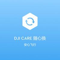 DJI 大疆 Mavic 御 Air 专用配件 DJI Care 随心换