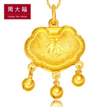 CHOW TAI FOOK 周大福 F173831 聪明伶俐金锁吊坠 约6.6g