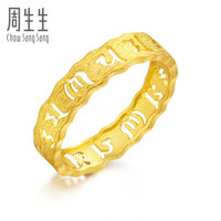 Chow Sang Sang 周生生 83215R 足金六字大明咒戒指 19圈 3.5g