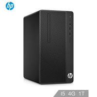 HP 惠普 Zhan 86 Pro G1 MT 电脑主机 ( i5-7500 4G 1TB )
